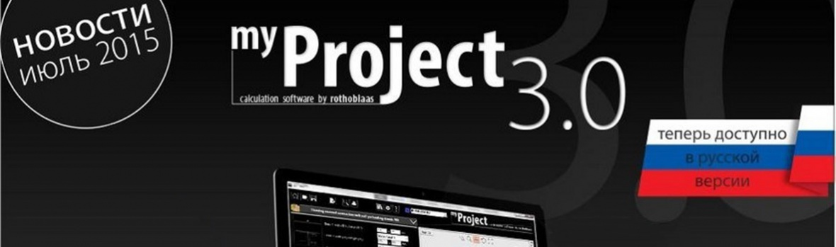 MyProject 3.0